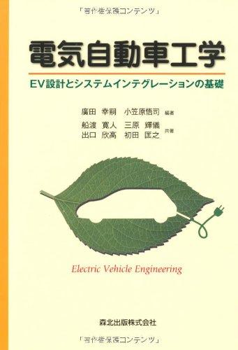電気自動車工学 - EV設計とシステムインテグレーションの基礎の詳細を見る