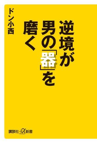 逆境が男の「器」を磨く (講談社+α新書)
