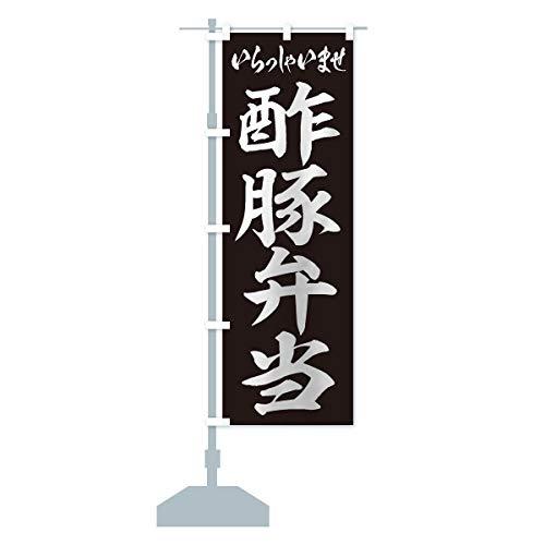 酢豚弁当 のぼり旗 サイズ選べます(ハーフ30x90cm 左チチ)