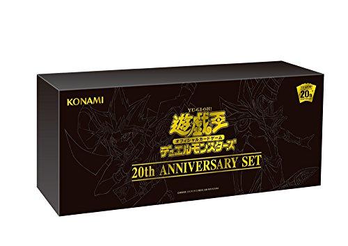 遊戯王 デュエルモンスターズ 20th ANNIVERSARY SET