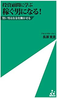 投資顧問に学ぶ 稼ぐ男になる! (ism新書)