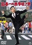 日本一のホラ吹き男 【東宝DVDシネマファンクラブ】