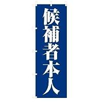 のぼり旗:候補者本人 (紺)10sennkyo01-01