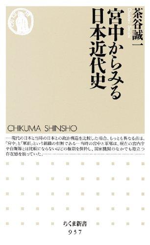宮中からみる日本近代史 (ちくま新書)