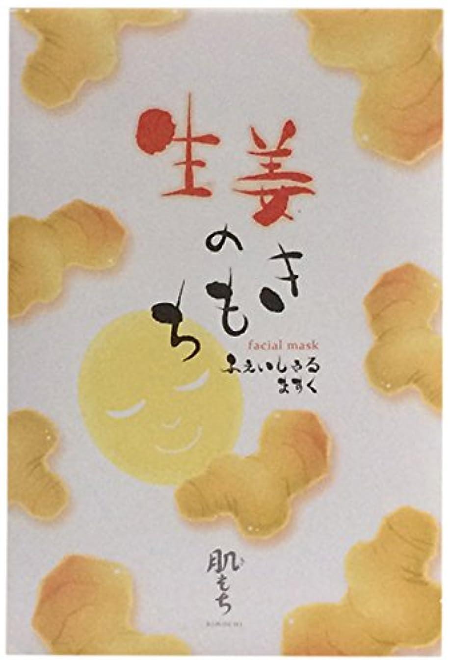オプショナルホテルソロ肌もち 生姜のきもちフェイシャルマスク(美容液パック1枚20ml)