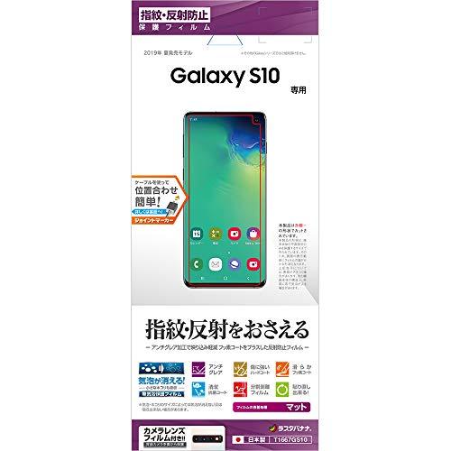 ラスタバナナ フィルム Galaxy S10 SC-03L SCV41 平面保護 指紋 反射防止 アンチグレア ギャラクシーS10 液晶保護フィルム T1667GS10