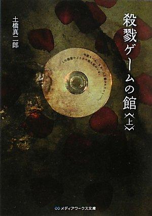 殺戮ゲームの館(上) (メディアワークス文庫)
