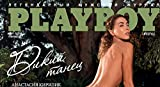 playboy's magazines - play boy magazine - playboy for men - playboy for men VIP - New Ukrainian March -03-2021 Russian lang Sealed