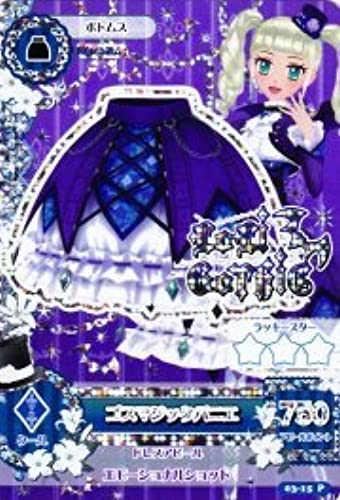 Data Carddass eye win  3rd 03-15 [premium] Goss rare magic pannier (japan import)