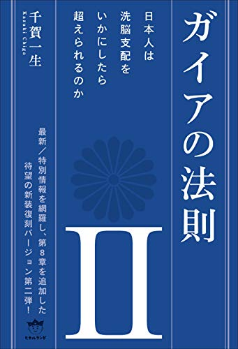ガイアの法則II 日本人は洗脳支配をいかにしたら超えられるのか