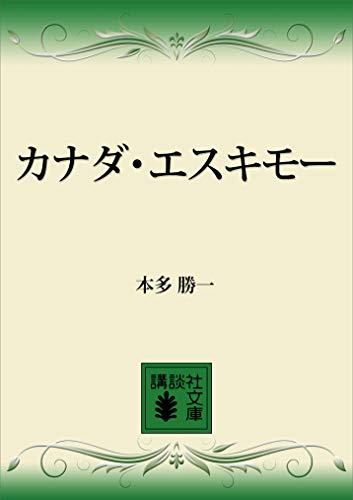 カナダ・エスキモー (講談社文庫)