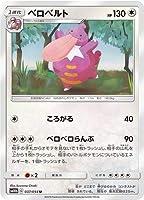 ポケモンカードゲーム/PK-SM10b-037 ベロベルト U