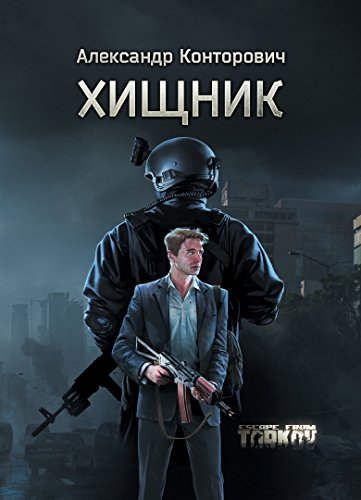 Хищник: Побег из Таркова (Russian Edition)