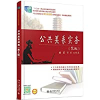 Public Relations Practical Guide (2nd Edition)(Chinese Edition)