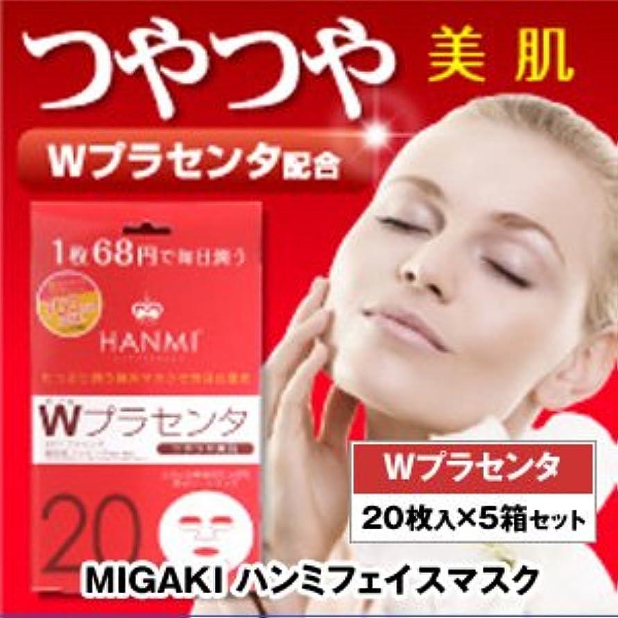 マウント活気づける運ぶMIGAKI ハンミフェイスマスク Wプラセンタ 5箱セット
