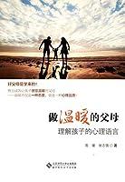 Do warm Parents: Understanding children's mental language(Chinese Edition)