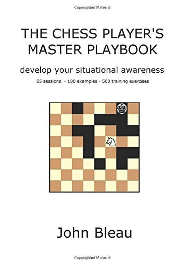 遺伝的相手タヒチThe Chess Player's Master Playbook: Develop your situational awareness