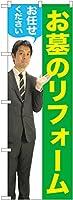 のぼり お墓のリフォームお任せください(男性) GNB-2653 [並行輸入品]