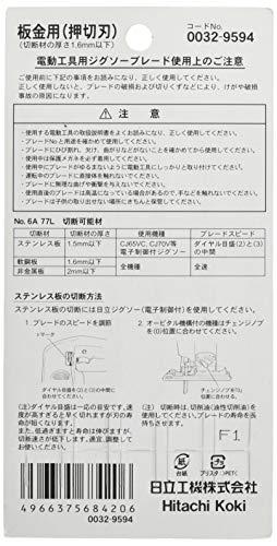 日立工機 ハイコーキ ジグソーブレード [4206]