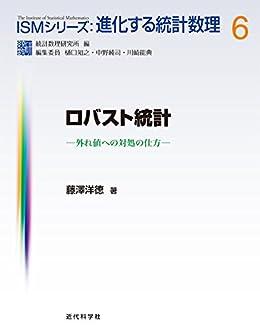 [藤澤 洋徳, 統計数理研究所]のロバスト統計:外れ値への対処の仕方 ISMシリーズ:進化する統計数理