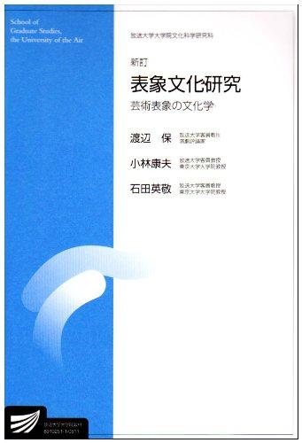表象文化研究―芸術表象の文化学 (放送大学大学院教材)
