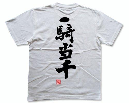 『一騎当千(落款付き) 書道家が書く漢字Tシャツ サイズ:L 白Tシャツ 背面プリント』のトップ画像