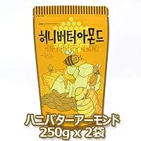 【送料無料】ハニー バター アーモンド 250g 2袋 韓国大ヒット商品 お菓子 おつまみ 韓国お菓子 話題 大人気 カシューナッツ