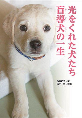 光をくれた犬たち 盲導犬の一生 (ノンフィクション知られざる世界)の詳細を見る