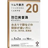 【第2類医薬品】ツムラ漢方防已黄耆湯エキス顆粒 20包