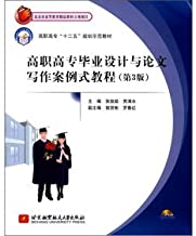 College 12th Five-Year Plan model textbook: Vocational Graduation design and Thesis Writing Case Education (3rd edition) (with CD-ROM 1)(Chinese Edition)
