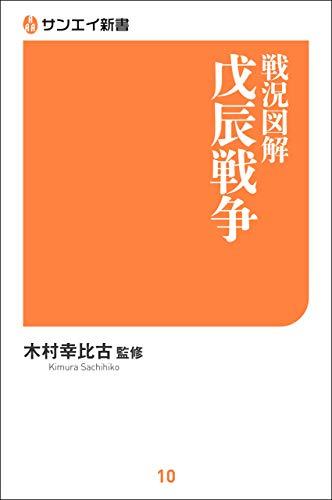 戦況図解 戊辰戦争 サンエイ新書