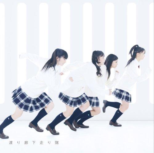 [画像:初恋ダッシュ/青い未来(初回盤A)]