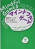 マインドフル・ゲーム―60のゲームで 子どもと学ぶ マインドフルネス