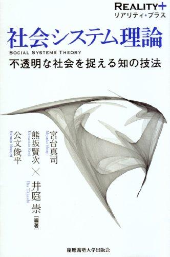 社会システム理論: 不透明な社会を捉える知の技法 (リアリティ・プラス)の詳細を見る