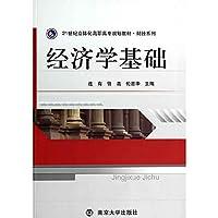 21世纪立体化高职高专规划教材·财经系列/经济学基础