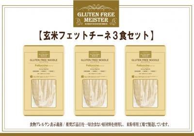 小林生麺 玄米パスタ(フェットチーネ) 3食セット (1食 128g x 3袋)