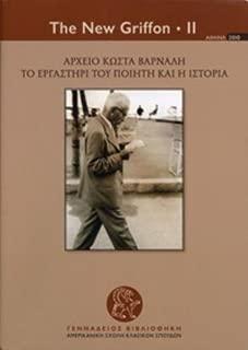 Kostas Varnalis's Papers: The Poet's Workshop and History (Modern Greek) (New Griffon) (Greek Edition)
