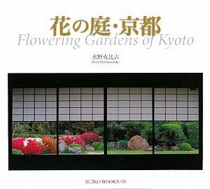 花の庭・京都 (SUIKO BOOKS)