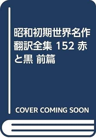昭和初期世界名作翻訳全集 152 赤と黒 前篇