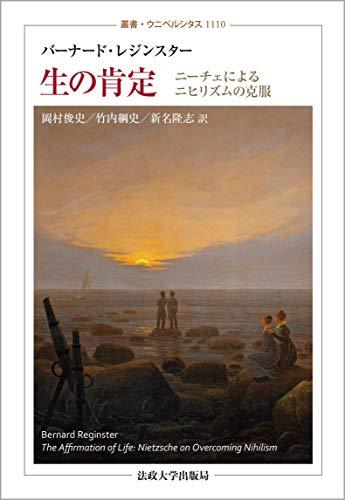 Mirror PDF: 生の肯定: ニーチェによるニヒリズムの克服(叢書・ウニベルシタス)