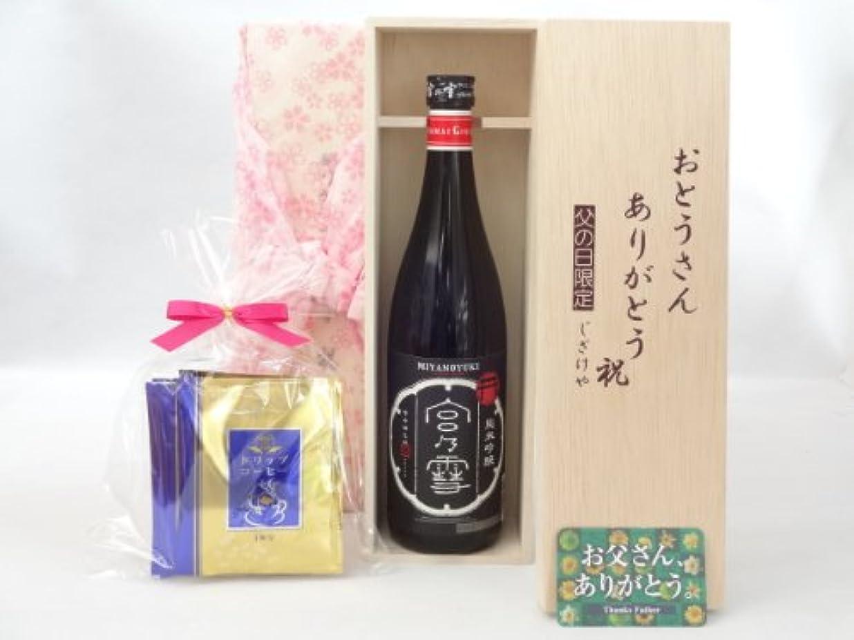 急ぐカウンターパート神社お父さんありがとう ギフトセット 日本酒セット おとうさんありがとう木箱セット ドリップコーヒー5セット(宮崎本店 宮の雪 純米吟醸 720ml(三重県) ) 父の日カード付