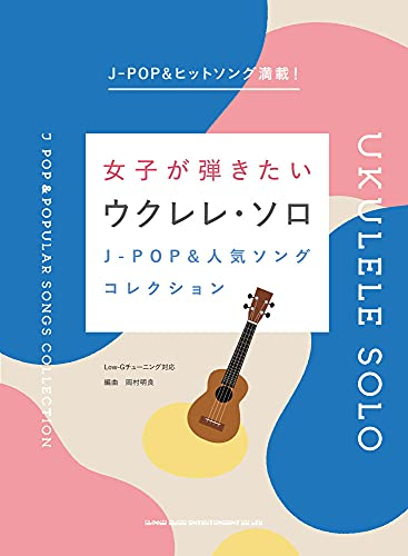 女子が弾きたいウクレレ・ソロ J-POP&人気ソングコレクション