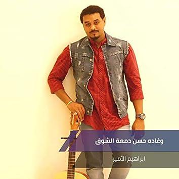 Waghadah Hasan Dumeat Alshuwq