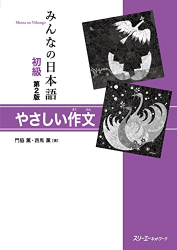 MINNA NO NIHONGO SHOKYU [2ND ED.] YASASHII SAKUBUN
