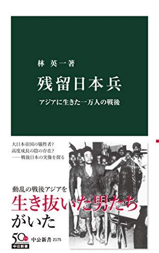 残留日本兵 アジアに生きた一万人の戦後 (中公新書)
