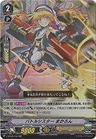カードファイト!! ヴァンガード/V-BT05/018 バトルシスター まかろん RR