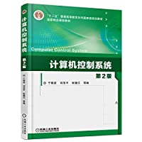 Computer Control Systems (2nd Edition)(Chinese Edition)