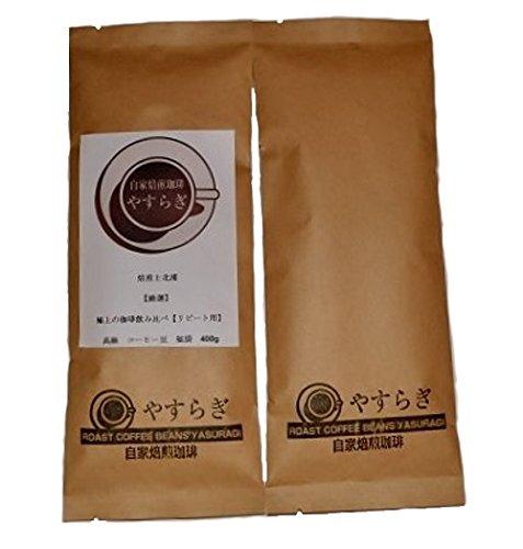 自家焙煎珈琲やすらぎ 受注後焙煎 お試し 飲み比べ セット 【リピート用】 コーヒー豆 福袋 400g (キリマンジャロ / 中挽き)