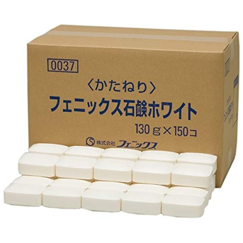 広がり国民投票膜フェニックスホワイト石鹸 130g×150個入