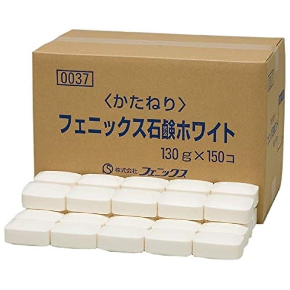 くるくるペパーミントステートメントフェニックスホワイト石鹸 130g×150個入